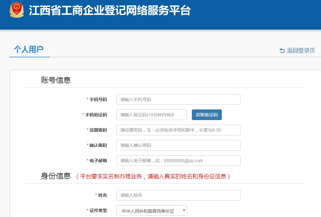 网上注册公司流程