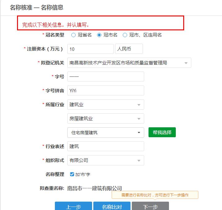 网上注册公司信息填写