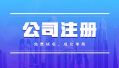 南昌注册公司(新)