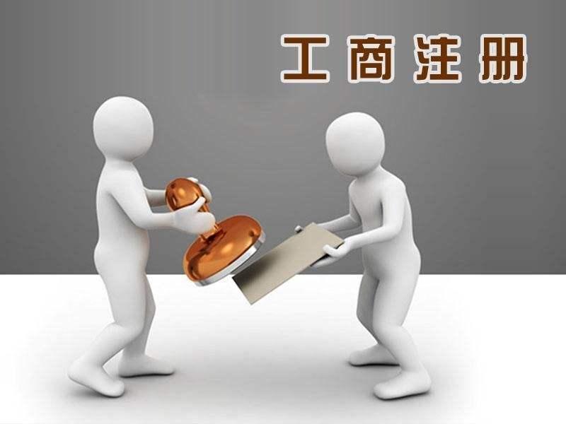 南昌工商注册