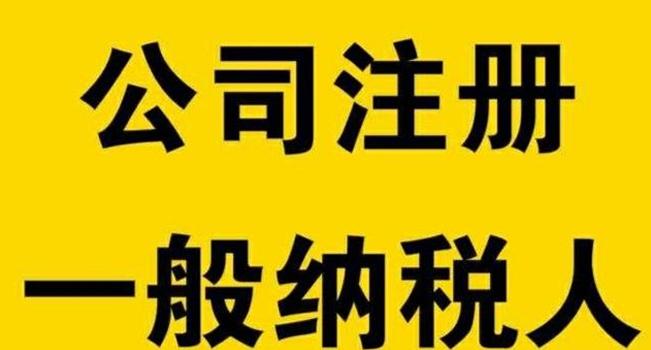 南昌公司注册申请一般纳税人